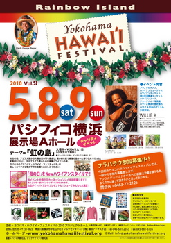 2010%20hawaiifes%20pamphlet.jpg